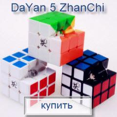 DaYan 5