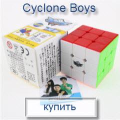 Cyclone Boys