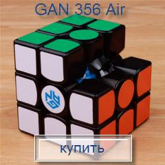 GAN 356 Air