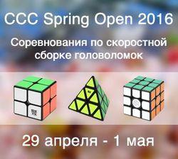 Открытый чемпионат России по спидкубингу 2016